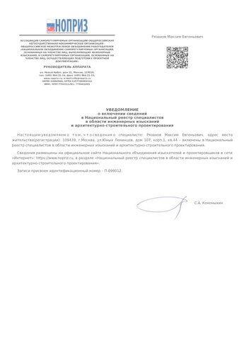 реестр НОПРИЗ