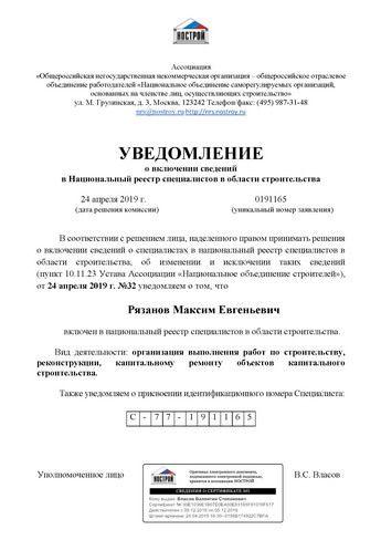 реестр НОСТРОЙ
