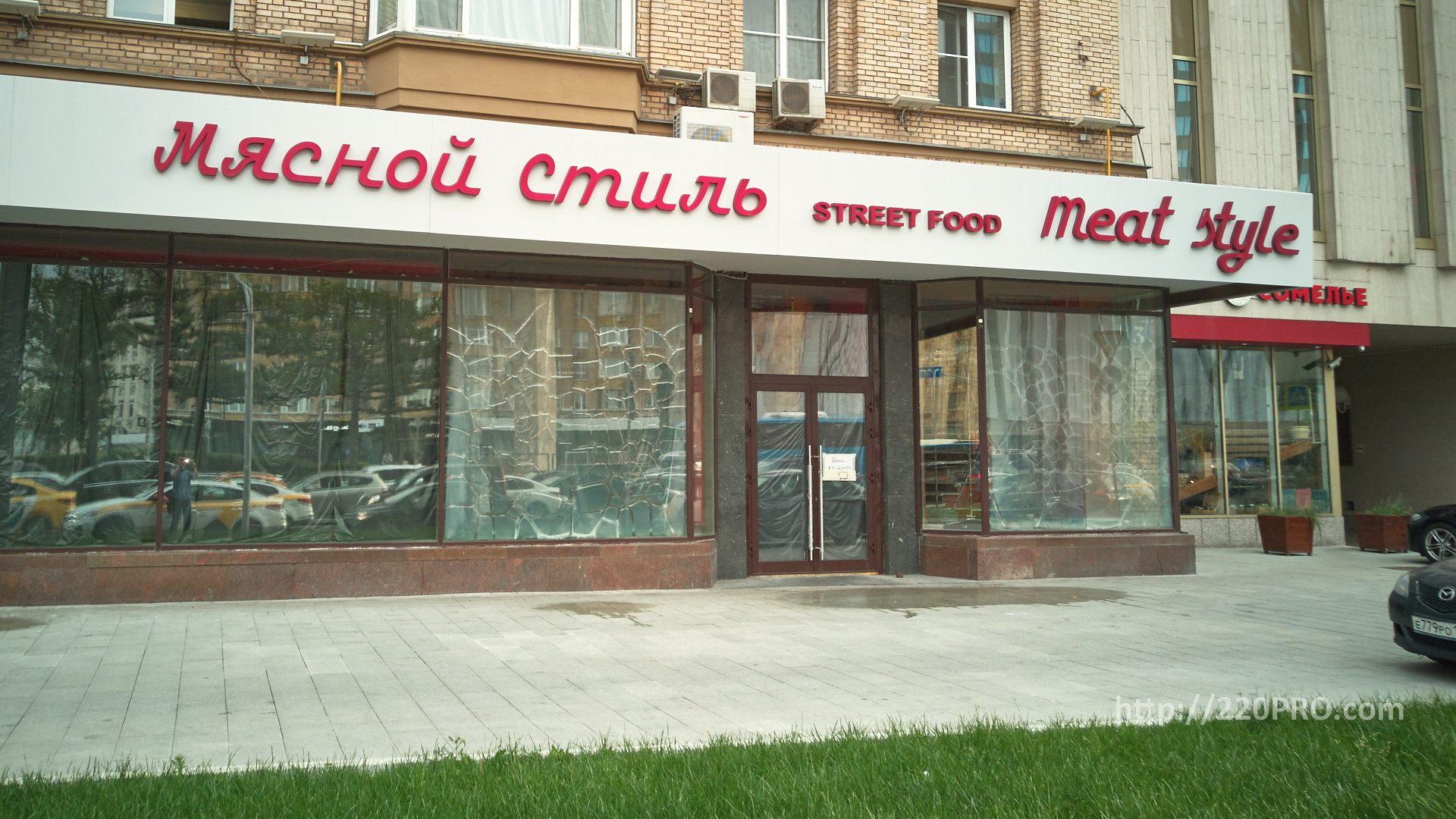 Электропроект ресторана Мясной стиль