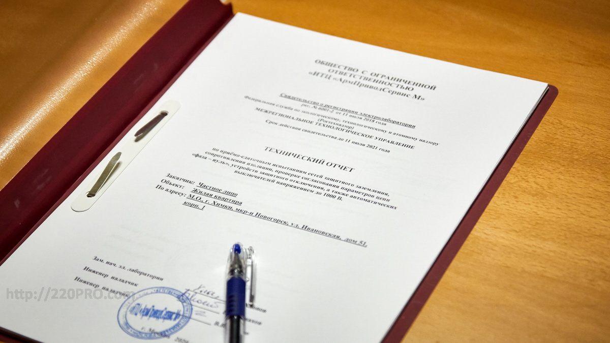 Технический отчет электролаборатории в ЖК Олимпийская Ривьера Новогорск