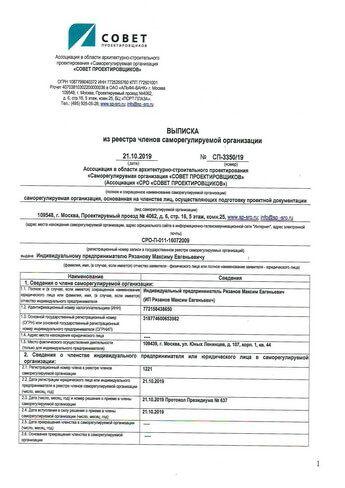 Выписка (лицензия) СРО проектирования