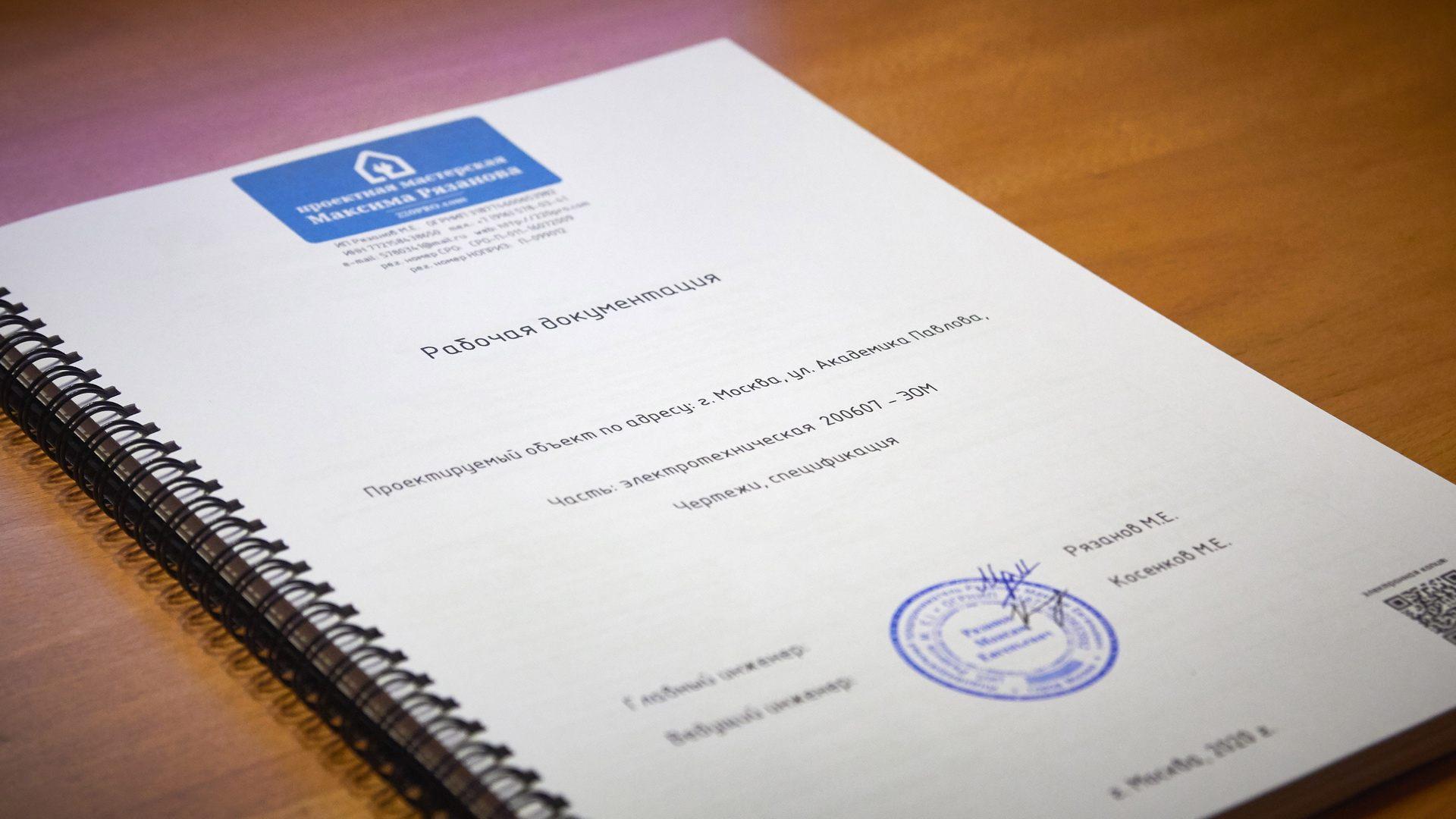 Электропроект квартиры в ЖК АкадемикА
