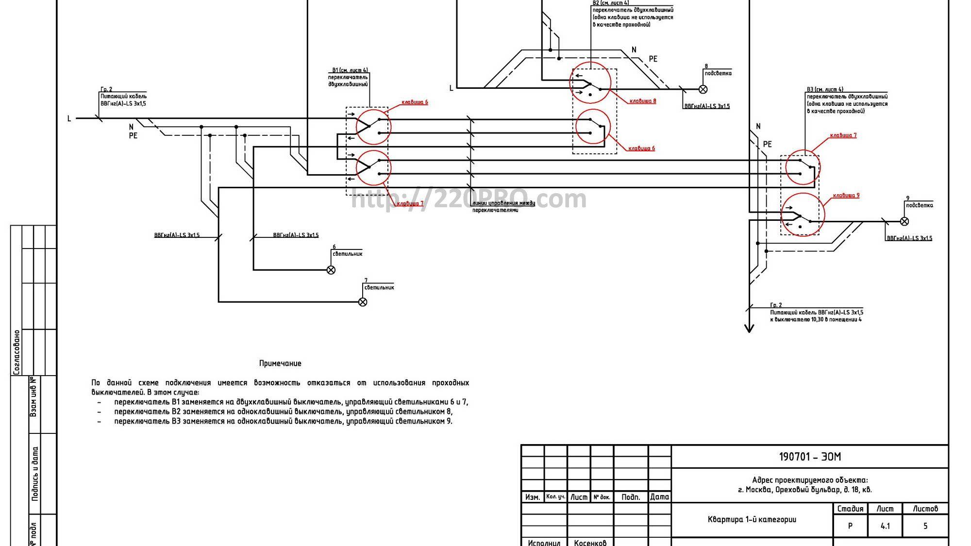 Проект электроснабжения квартиры во вторичном фонде