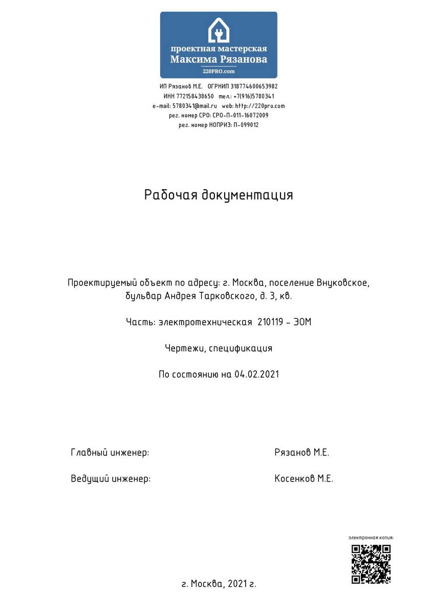 Электропроект квартиры в ЖК Рассказово